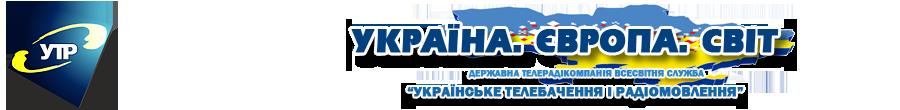 Утр Україна